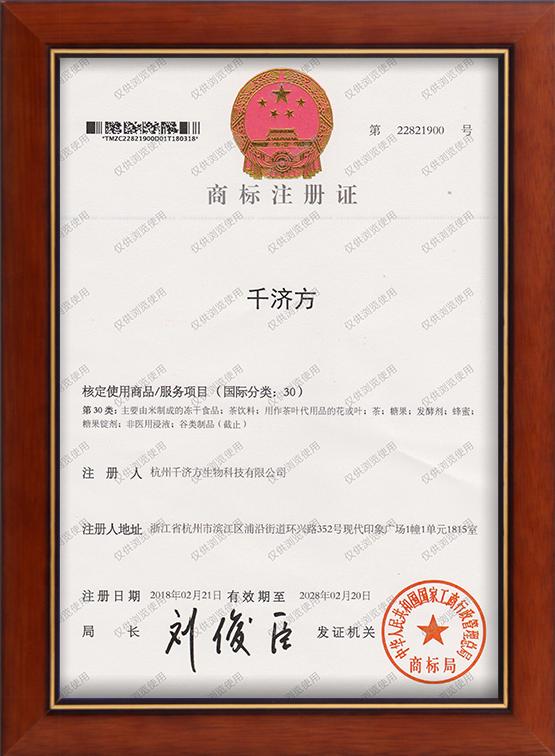 千济方商标注册证书