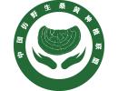中国仿野生桑黄种植联盟