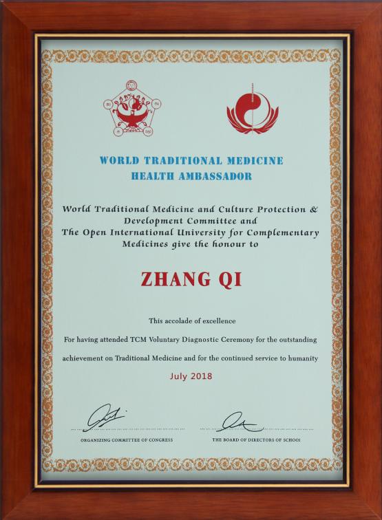 第56届世界传统医学大会健康大使