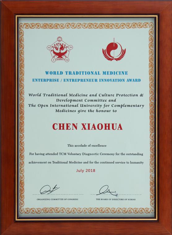 第56届世界传统医学大会创新奖