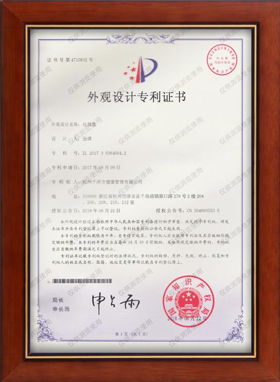 千济方包装专利