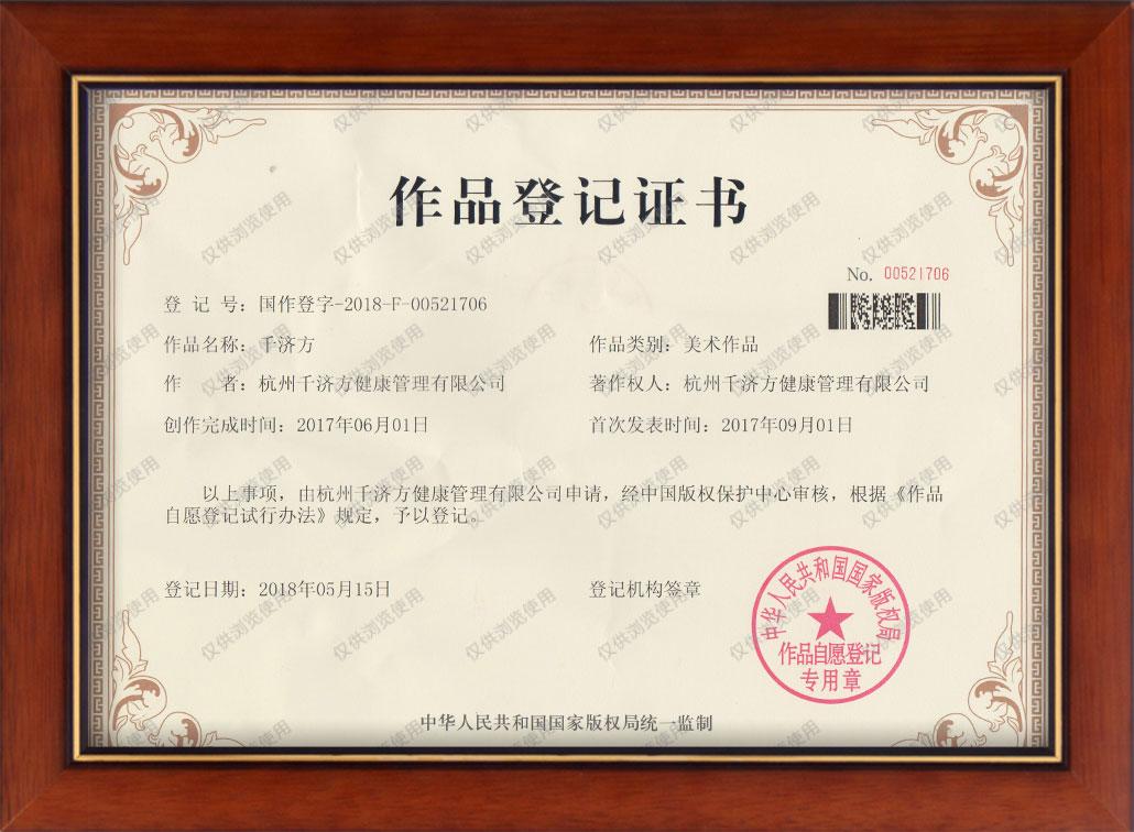 千济方作品登记证书