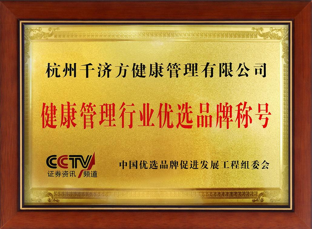 千济方桑黄荣获CCTV央视频道健康管理行业优选品牌称号