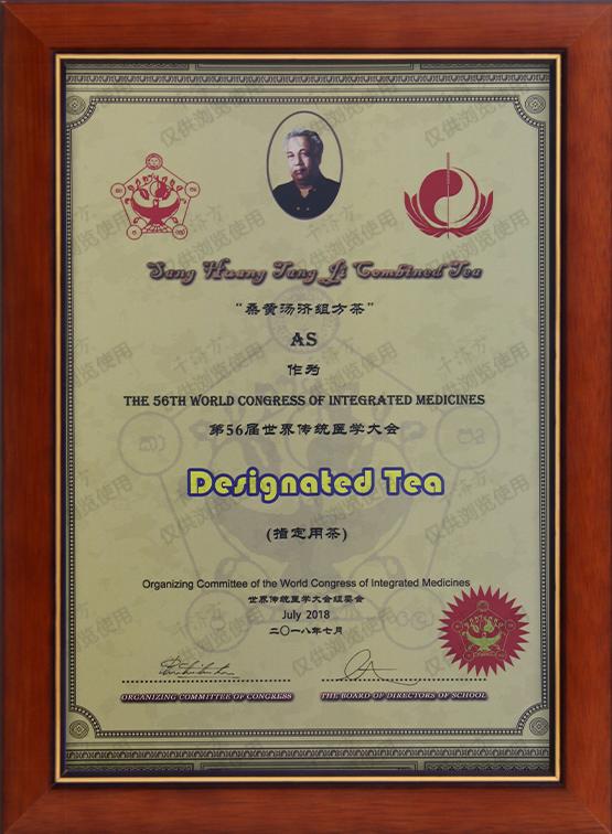 千济方桑黄被认定为第56届世界传统医学大会(指定用茶)