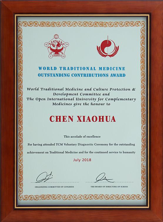 千济方桑黄荣获第56届世界传统医学大会杰出贡献奖