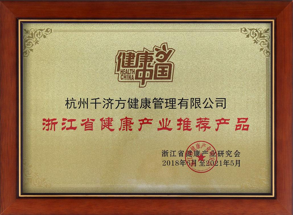 千济方荣获浙江省健康产业推荐产品