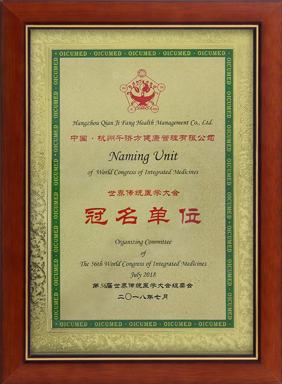 千济方桑黄成为世界传统医学大会冠名单位