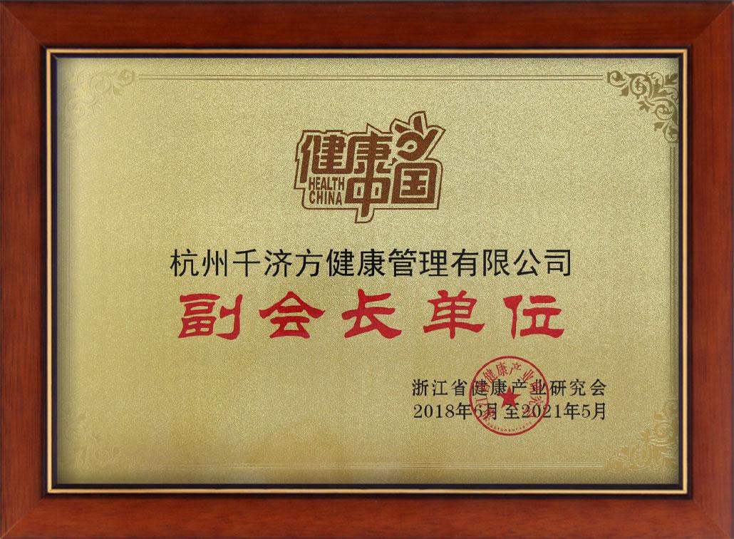"""千济方荣获""""浙江省健康产业研究会副会长单位"""""""