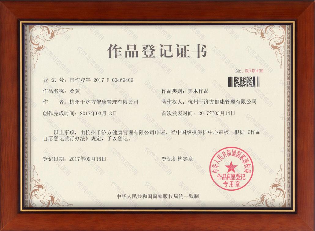 桑黄作品登记证书