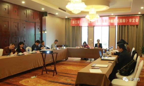 浙江省杭州市地方标准《桑黄种植技术规程》审定会,桑黄就是千济方,千济方,桑黄