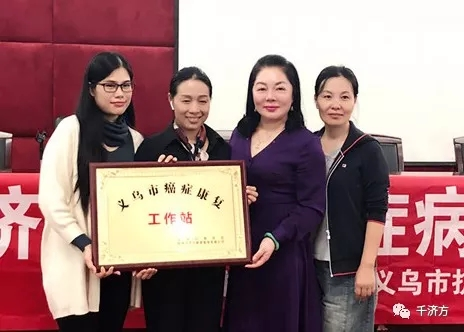 义乌市抗癌康复工作站,千济方桑黄