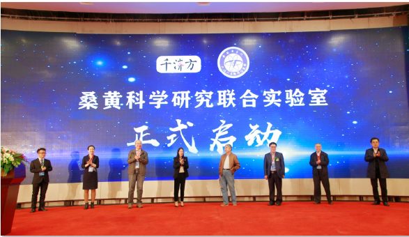 首届中国桑黄应用研究与产业化高峰论坛