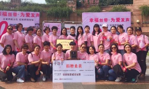 第二届幸福丝带为爱发声公益活动 ,千济方捐赠价值152万元桑黄