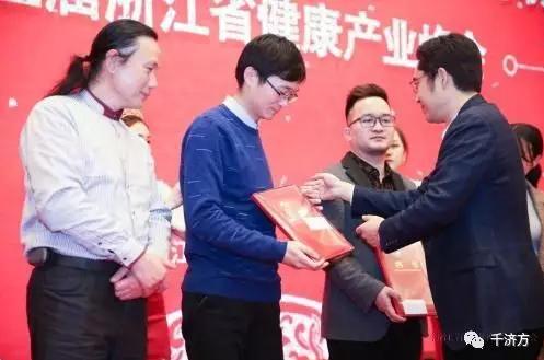 第五届浙江省健康产业峰会千济方获得2018年度浙江省十佳健康品牌