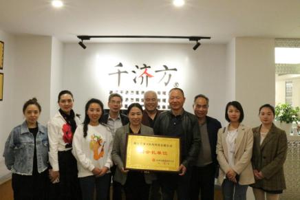 """千济方荣获""""杭州市服务业联合会副会长单位""""称号"""
