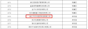 """桑黄植入""""科技DNA""""- 千济方成功入选浙江省科技型中小企业"""