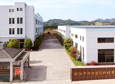 工厂规模-浙江千济方医药科技有限公司