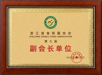 """千济方荣获""""浙江省食用菌协会第七届副会长单位"""""""