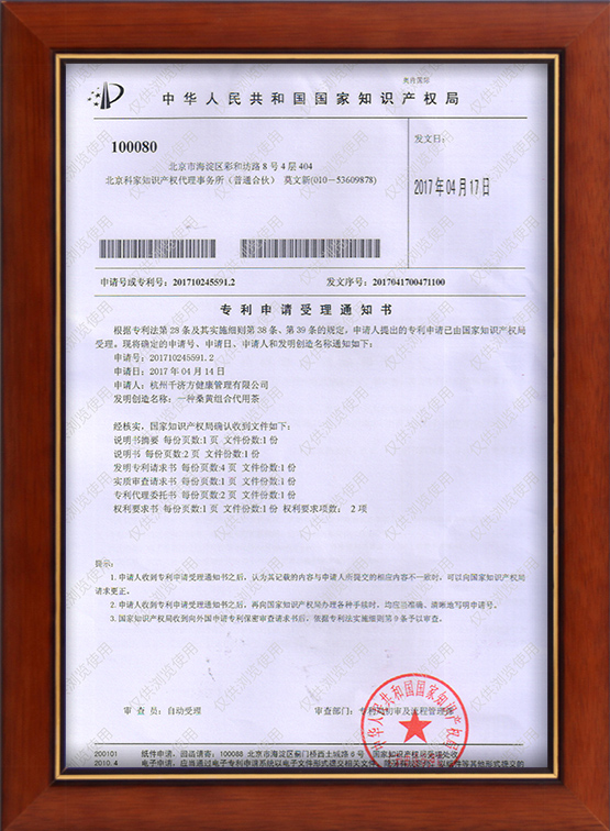 千济方桑黄汤济组方茶专利