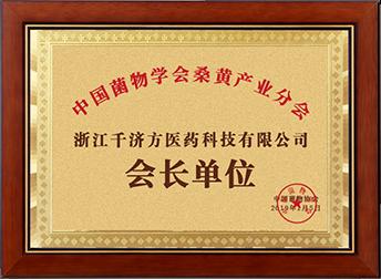 """千济方荣获""""中国菌物学会桑黄产业分会会长单位"""""""