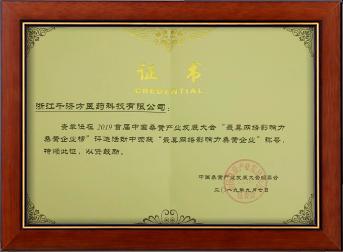 """千济方荣获""""2019届最具网络影响力桑黄企业"""""""