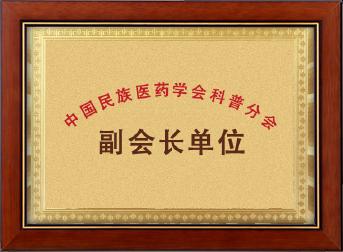 """千济方荣获""""中国民族医药学会科普分会副会长单位"""""""