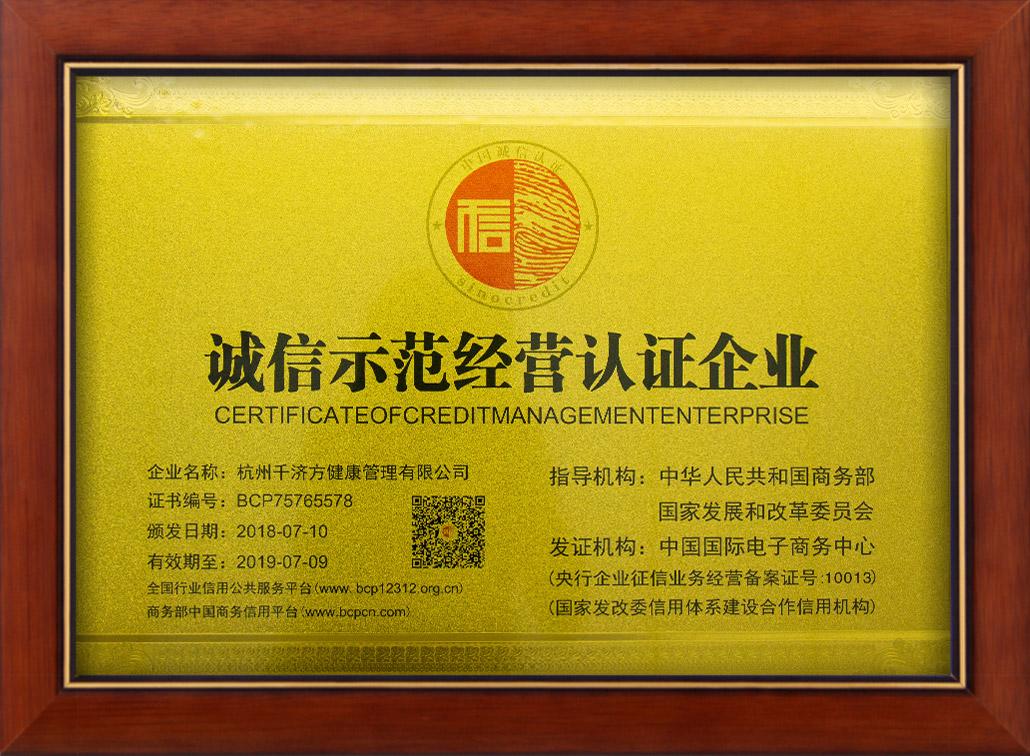 千济方桑黄获得中国商务部诚信示范经营认证企业