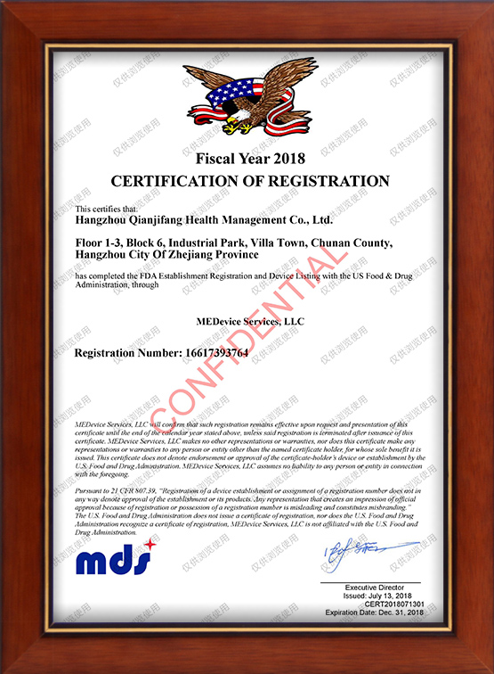 千济方桑黄茶通过美国FDA注册证书