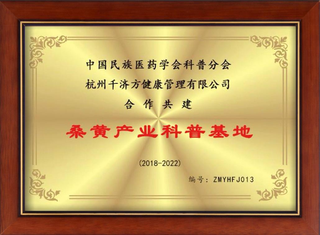 千济方桑黄与中国名族医药科普峰会共同成立桑黄产业科普基地