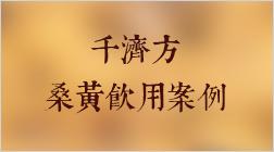 甲状腺患者饮用桑黄案例