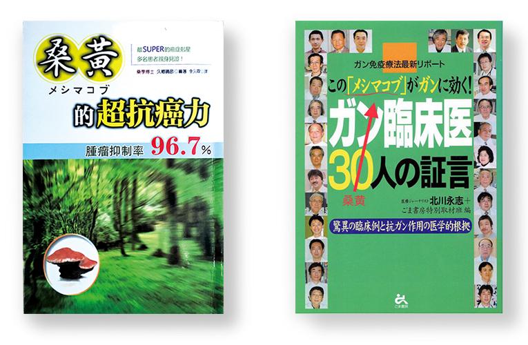 1968年:日本国立肿瘤研究所的化疗部,针对桑黄进行抗肿瘤的临床实验发现桑黄的肿瘤抑制率高达96.7%